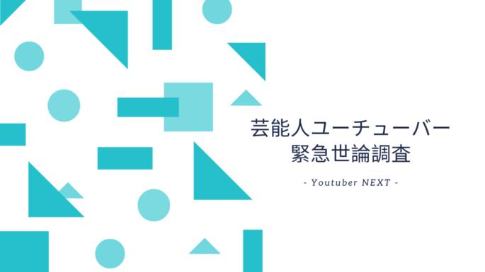 芸能人ユーチューバーに関する緊急世論調査!
